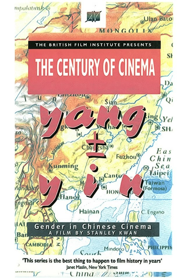 Yang ± Yin: Gender in Chinese Cinema