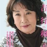 Yoshiyuki Kazuko